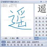 逍遥笔手写输入法最新版 V8.4 官网版