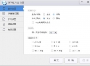 讯飞输入法PC最新版V2.1.1599 免费版