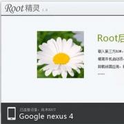 ROOT精灵官方下载 V3.1.7 官方版