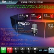 音创ktv点歌系统家庭版 V3.17 免费版