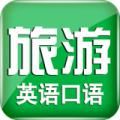 旅游英语 V4.64 安卓版