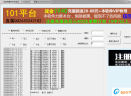 庄家克星时时彩软件V1.150620 电脑版