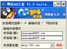 qq大盗2017V6.9.0 电脑版