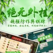 约战丹东麻将 V1.22 苹果版