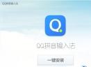 QQ输入法V5.5.3804.400 电脑版