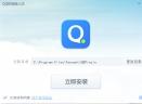 腾讯QQ输入法V5.5.3804.400 电脑版