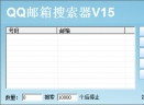 QQ邮箱搜索器V15.0 电脑版