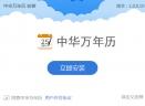 中华万年历V6.6.3 电脑版