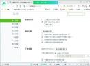 360安全浏览器beta版V9.1.0.126 电脑版