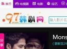 97韩剧网客户端V2.6.2 电脑版