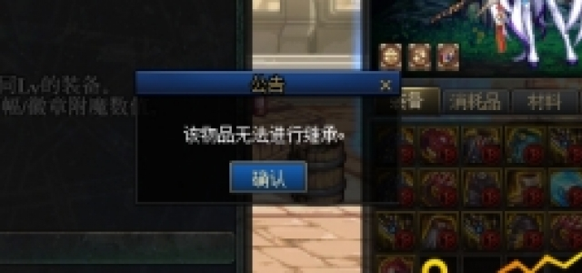 DNF100级武器怎么继承不了?