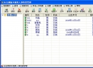 新友人事档案管理系统V7.02