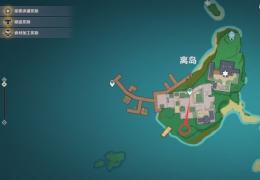 原神离岛之路怎么做?