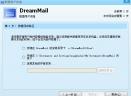 梦幻快车(DreamMail)V4.5.0.0 多国语言绿色预览版