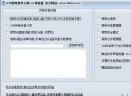 USB禁用软件大师V3.0 绿色版