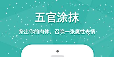 斗图app是一款让你在和朋友拼图片收藏的时候不可或缺的一款应用,全球首款可以斗图的App。让你从今天起,可以在斗图界横行无忌!