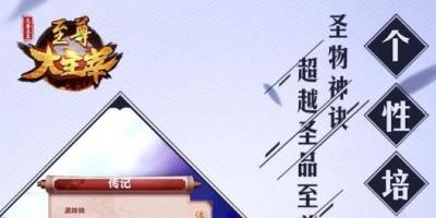 天命大主宰是一款仙侠题材的卡牌动作类RPG,玩家在游戏中要从一个修仙菜鸟向宇宙掌控者的至尊之位不停的努力,炫酷的卡牌特效,自带动作战斗特效,高清游戏画面,恢宏的即时战斗特效,为你演绎一段奇幻的OK对战!
