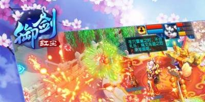 御剑修仙是一款画面非常精美带有经典武侠风格的战斗类rpg游戏,在游戏中玩家需要控制主角完成各种剧情和副本任务。跨服战场,开辟团战新天地。