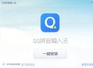 QQ拼音输入法下载V5.6.4005.400 最新版