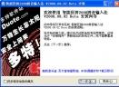 智能狂拼(全新智能化内核/新增备份恢复功能)2008.08.02绿色版