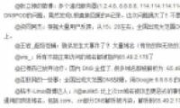 2014年1月21日网络故障的解决方法教程