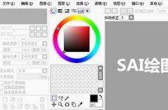 SAI绘图软件