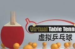 虚拟乒乓球·游戏合集