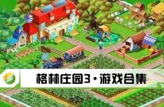 格林庄园3·游戏合集