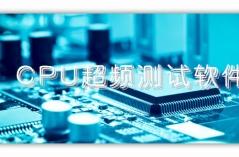 CPU超频测试软件