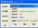 冰枫定时伴侣V1.2.4
