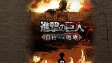手机游戏新作《进击的巨人》正式在日本推出