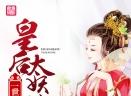 一世绝宠:皇后太妖孽