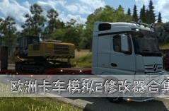 欧洲卡车模拟2修改器合集