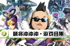 萌将冲冲冲·游戏合集