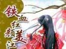 铁血红颜美江湖