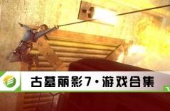 古墓丽影7·游戏合集