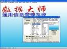 数据大师--通用信息管理系统V3.89C 标准版