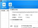 软媒内存盘V1.1.3.0 PC版
