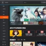 腾讯视频去广告清爽版 V10.0.126.0 破解版
