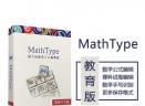 MathType教育版Mac版