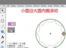 几何画板 Mac 教育版教育版
