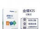 金蝶KIS记账王 云盘版(含安全锁)安全锁云盘版