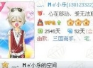 qq满级皇冠P图装逼神器最新版