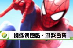 蜘蛛侠跑酷·游戏合集
