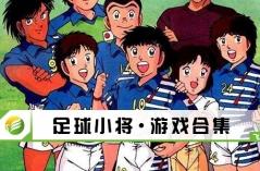 足球小将·游戏合集