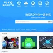vivo刷机救砖工具 V1.2.4 电脑版