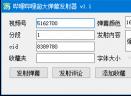 哔哩哔哩超大弹幕发送器V1.1 绿色版