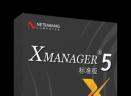 Xmanager 5 标准版V5.0 标准版