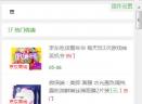 买买买购物助手V3.9.8 官方版