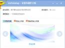 HofoSetup安装制作工厂V4.5.1 官方版